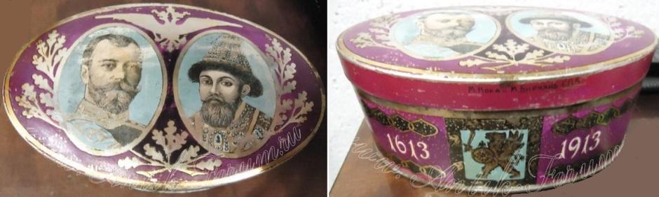 Коробка от монпансье к 300-летию Дома Романовых