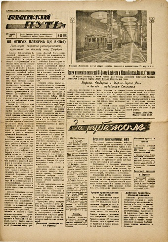За метка о приезде в СССР испанских писателей Рафаэля Альберти и Марии Тересы в