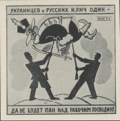1924 отпечаток политический мини-плакат советской России(Окна Роста)