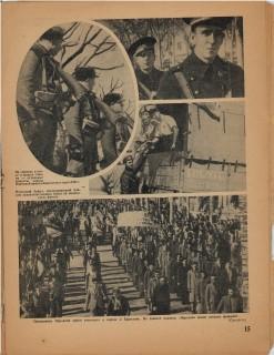Гр.война в Испании (с.15) разворот