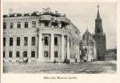 Отпечаток 1919 г. Последствия гражданской войны в Москве. Дата печати:1919г. Качество очень хорошее. Тип: оригинальный полутоновый отпечаток. Прим.размер 11*8 см.