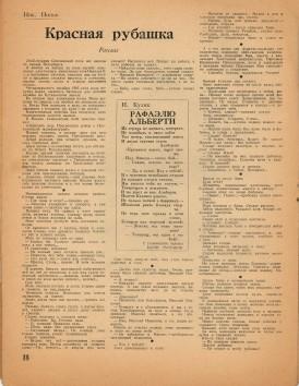 Стихотворение И.Кулика Рафаэлю Альберти (с.18)