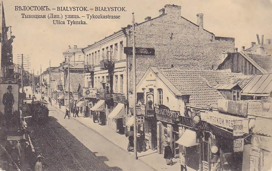 Белосток. Конец XIX века