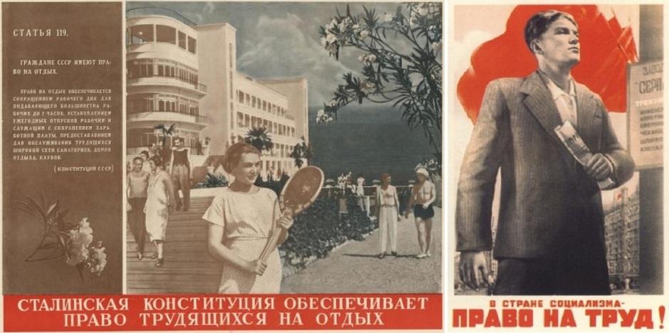 Право на отдых в СССР было далеко не у всех, в отличие от права на труд