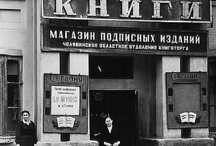 Магазин подписных изданий в Челябинске. На сегодня в ассортименте только 55-томник Ленина