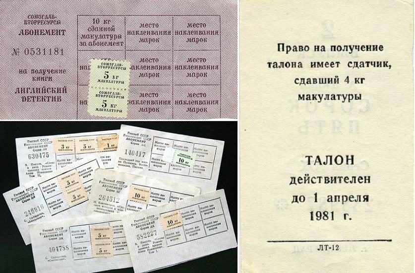 Разновидности макулатурных талонов и абонементов