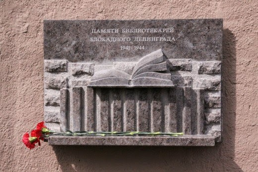 074памяти библиотекарей блокадного Ленинграда