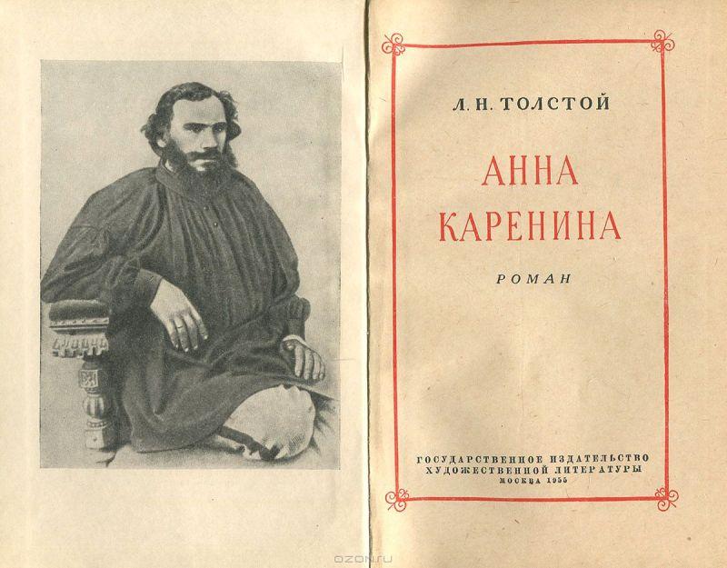 Толстой прожил с единственной женой почти 50 лет, но в своем творчестве неоднократно описывал супружеские измены и разводы