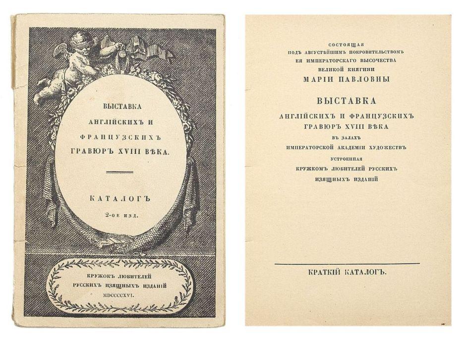 Книга, выпущенная