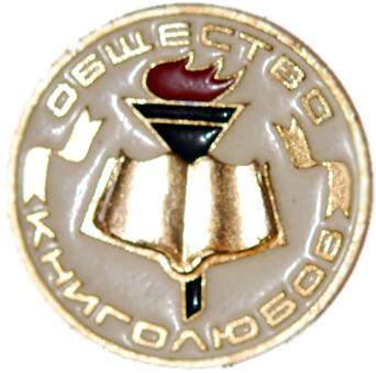 Значок общество книголюбов цена дорогие 5 копеечные монеты