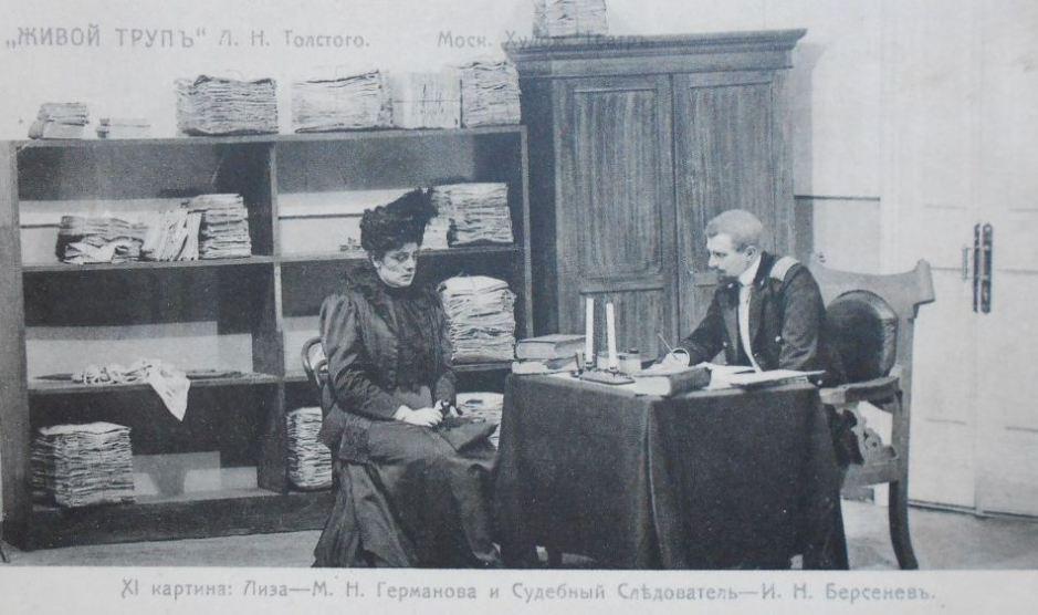 """Открытка со сценой из спектакля """"Живой труп"""". 1911 год"""