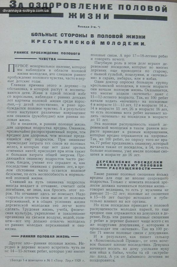 Ленин отменил наказание за гомосексуализм