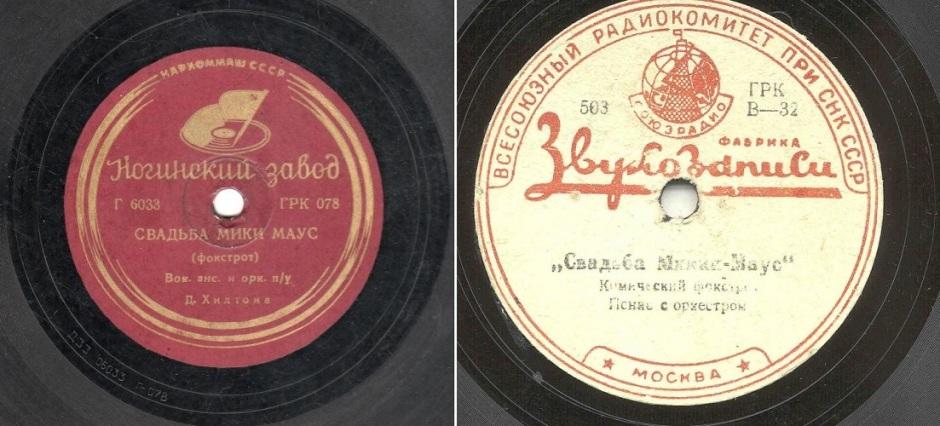 В 30-е годы в СССР никто не знал, кто такой Микки Маус, но на его свадьбе отплясывали многие