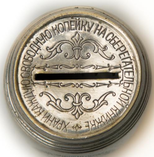 """Копилка-бочонок металл.агитац. """"Рострудсберкасса"""",1920"""