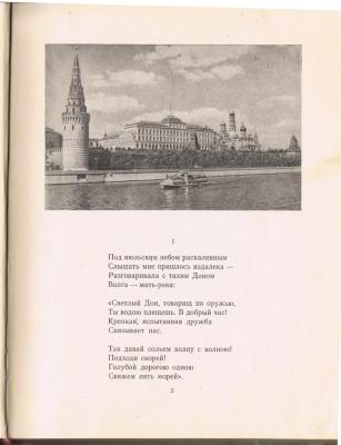"""Глава1. """"История Волго-Донского судоходного канала"""", с. 3"""