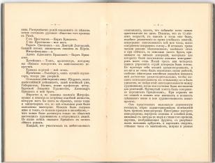 Предисловие автора, с. 8-9