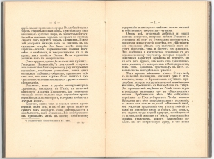 дисловие автора, с. 10-11