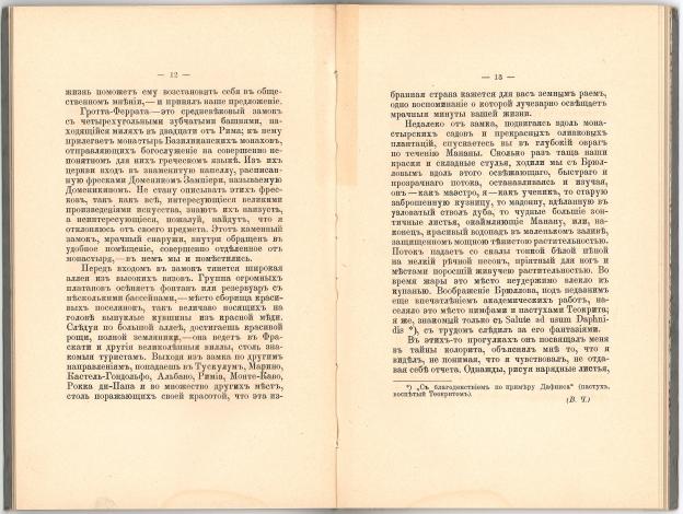 Предисловие автора, с. 12-13