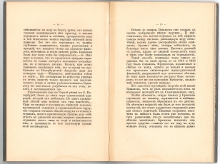 Предисловие автора, с. 14-15