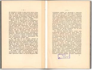 Предисловие автора, с. 16-17