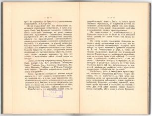 Предисловие автора, с. 18-19