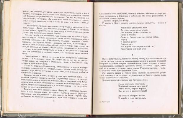 """Глава 3 """"Углич"""", с.16-17."""
