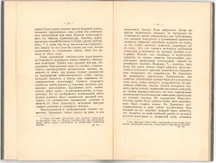 Предисловие автора, с. 20-21