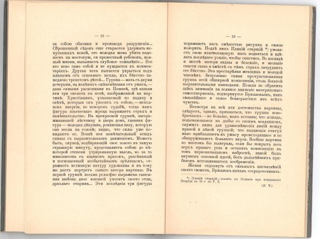 Предисловие автора, с. 22-23