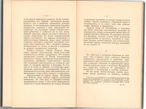Предисловие автора, с. 24-25