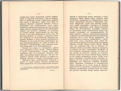Предисловие автора, с. 26-27
