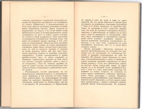 Предисловие автора, с. 28-29