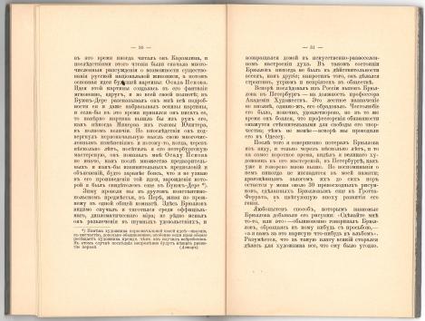 Предисловие автора, с. 30-31