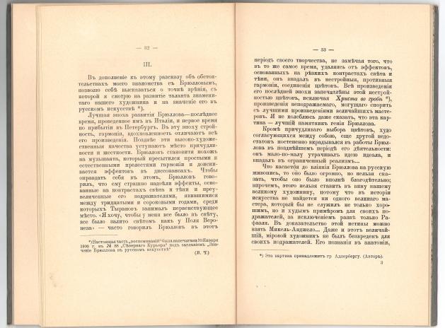 Предисловие автора, с. 32-33