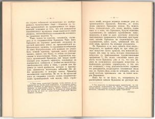 Предисловие автора, с. 34-35