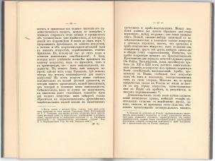 Предисловие автора, с. 36-37