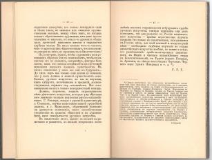 Предисловие автора, с. 40-41