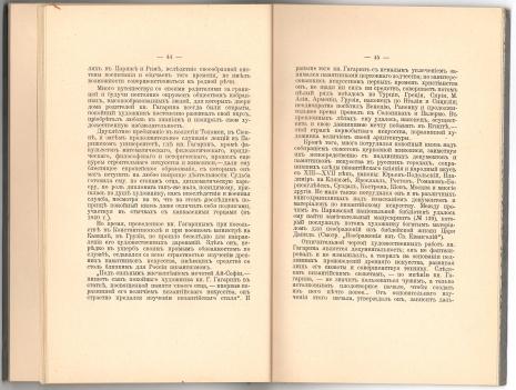Очерк о художественной деятельности князя Г. Г. Гагарина, с. 43-44