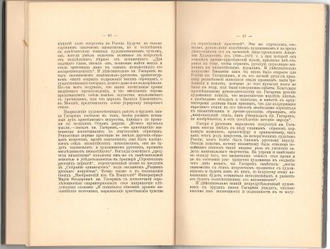Очерк о художественной деятельности князя Г. Г. Гагарина, с. 45-46