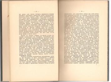 Очерк о художественной деятельности князя Г. Г. Гагарина, с. 47-48
