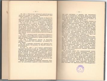 Очерк о художественной деятельности князя Г. Г. Гагарина, с. 51-52