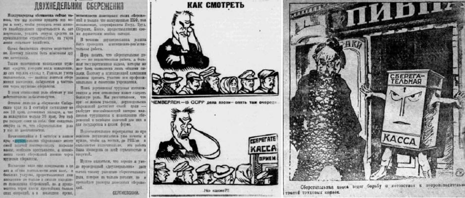 """Советские карикатуристы активно подключились к борьбе сберкасс с """"непроизводственной тратой трудовых копеек"""""""