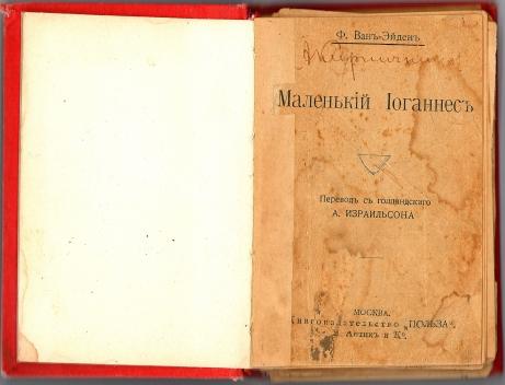 Титульная страница романа