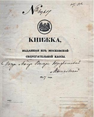 Книжка московской сберегательной кассы. 1857 год