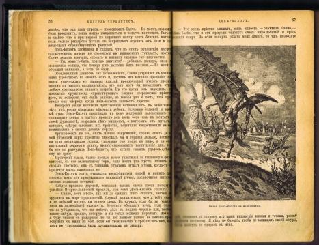"""Мигуэль Сервантесъ """"Донъ-Кихотъ Ламанческiй"""". Роман в двух частях с рисунками Густава Дорэ. Перевод с испанского Л.А.Мурахиной. Москва, 1899"""