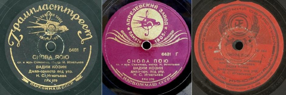 """Не только Ногинский, но и другие советских звукозаписывающие заводы штамповали пластинки с романсом """"Снова пою"""", указывая в авторах лишь фамилию Семенов"""