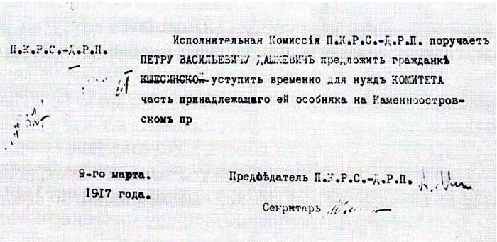 Удостоверение П.В. Дашкевича для переговоров о размещении Петербургского комитета РСДРП(б) в особняке Кшесинской. 9 марта 1917 года