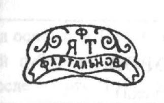Клеймо завода Я .Т. Фартального