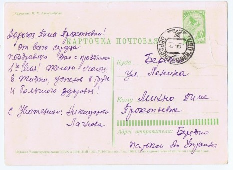 Габариты 14,5 х 10,5 см. Художник М. К. Александрова. Издательство МПФ Гознака, 1962 год.