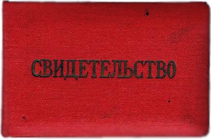 Ударник коммунистического труда член бригады коммунистического труда