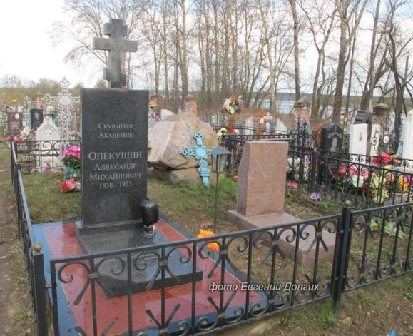 Могила А.М.Опекушина, Ярославская обл.